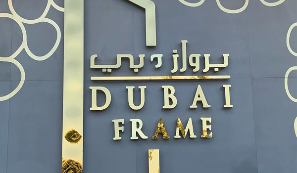 dubai-frame-tickets